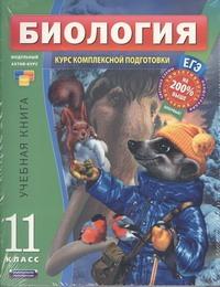 Рохлов В.С. - ЕГЭ Биология. 11 класс. Комплект обложка книги