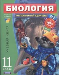 Рохлов В.С. - ЕГЭ Биология. 11 класс. Учебная книга обложка книги