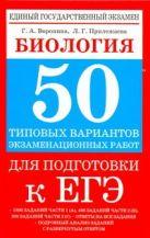 ЕГЭ Биология. 50 типовых вариантов экзаменационных работ для подготовки к ЕГЭ