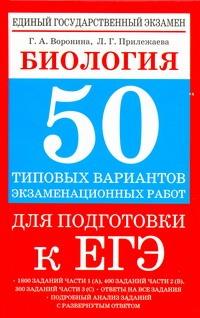 Воронина Г.А. - ЕГЭ Биология. 50 типовых вариантов экзаменационных работ для подготовки к ЕГЭ обложка книги