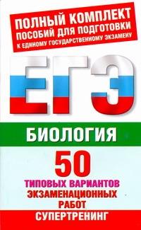 ЕГЭ Биология. 50 типовых вариантов экзаменационных работ для подготовки к ЕГЭ обложка книги