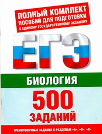 Воронина Г.А. - ЕГЭ Биология. 500 учебно-тренировочных заданий для подготовки к ЕГЭ по биологии обложка книги