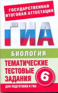Игошин Г.П. - ГИА Биология. 6 класс. Тематические тестовые задания для подготовки к ГИА обложка книги