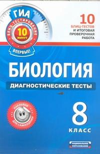 Рохлов В.С. - ГИА Биология. 8 класс. Диагностические тесты обложка книги