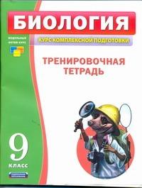 Рохлов В.С. - Биология. 9 класс. Тренировочная тетрадь обложка книги