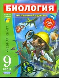 Рохлов В.С. - Биология. 9 класс. Учебная книга обложка книги