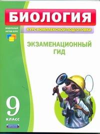 Рохлов В.С. - Биология. 9 класс. Экзаменационный гид обложка книги