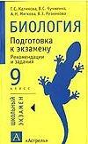 Калинова Г.С. - Биология. Подготовка к экзамену. 9 класс обложка книги