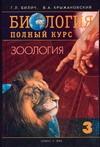 Билич Г. Л. - Биология. Полный курс. В 3 т. Т.  3. Зоология обложка книги
