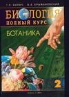 Билич Г. Л. - Биология. Полный курс. В 4 т. Т.  2. Ботаника обложка книги