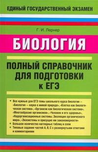 Лернер Г.И. - Биология: полный справочник для подготовки к ЕГЭ обложка книги