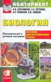 Ключникова Н.М. - Биология. Пособие для поступающих в вузы обложка книги