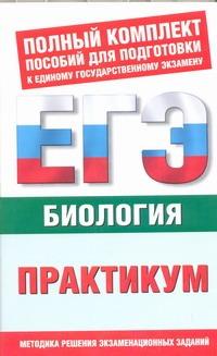 Воронина Г.А. - ЕГЭ Биология. Практикум для подготвки к ЕГЭ обложка книги