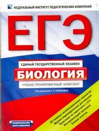 Калинова Г.С. - Биология. Учебно-тренировочный комплект 60х90/8 обложка книги