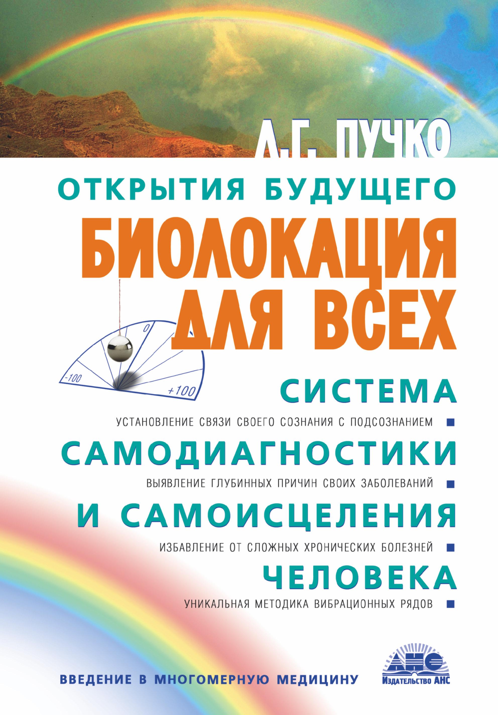Биолокация для всех. Система самодиагностики и самоисцеления человека ( Пучко Л.Г.  )