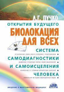 Пучко Л.Г. - Биолокация для всех. Система самодиагностики и самоисцеления человека обложка книги
