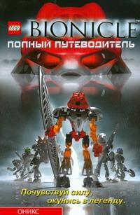 Фаршти Г. - Бионикл Полный путеводитель обложка книги