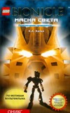 Хапка К. - Бионикл.Маска света обложка книги