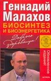 Малахов Г.П. - Биосинтез и биоэнергетика обложка книги