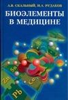 Скальный А.В. - Биоэлементы в медицине обложка книги