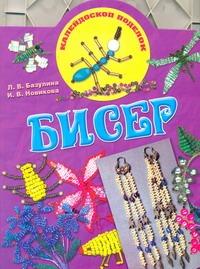 Базулина Л.В. - Бисер обложка книги
