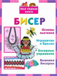 Данкевич Е.В. - Бисер обложка книги