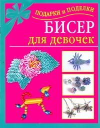 Данкевич Е.В. - Бисер для девочек обложка книги