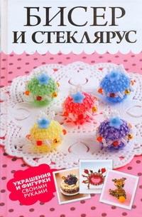 Смирнова Любовь - Бисер и стеклярус обложка книги
