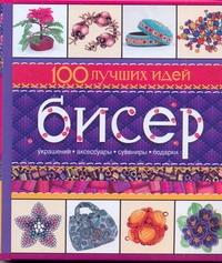 Бисер. 100 лучших идей Чебаева С.О.