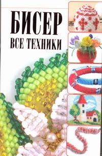 Ликсо Н.Л. - Бисер. Все техники обложка книги