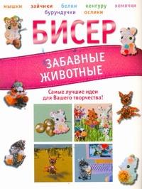 Татьянина Т.И. - Бисер. Забавные животные обложка книги