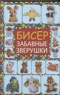 Татьянина Т.И. - Бисер. Забавные зверушки обложка книги
