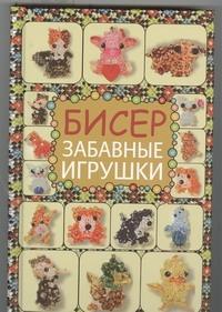 Татьянина Т.И. - Бисер. Забавные игрушки обложка книги