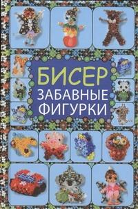Татьянина Т.И. - Бисер. Забавные фигурки обложка книги