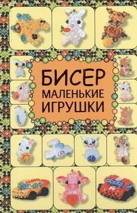 Татьянина Т.И. - Бисер. Маленькие игрушки обложка книги