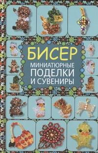 Бисер. Миниатюрные поделки и сувениры Татьянина Т.И.