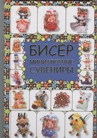 Татьянина Т.И. - Бисер. Миниатюрные сувениры обложка книги