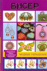 Нестерова Д.В. - Бисер. Модные украшения обложка книги