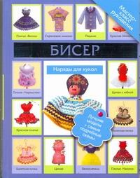 Татьянина Т.И. - Бисер. Наряды для куклы обложка книги