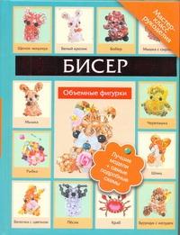 Татьянина Т.И. - Бисер. Объемные фигурки обложка книги