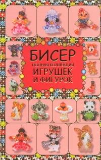 Бисер. Полная коллекция игрушек и фигурок Татьянина Т.И.