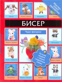 Татьянина Т.И. - Бисер. Чудо-фигурки(мел) обложка книги