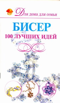 Мурзина А.С. - Бисер.100 лучших идей обложка книги