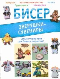 Бисер.Зверушки-сувениры Татьянина Т.И.