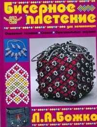 Бисерное плетение для начинающих