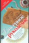 Жукова О.Г. - Бисерное рукоделие обложка книги