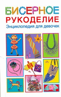 Данкевич Е.В. - Бисерное рукоделие обложка книги