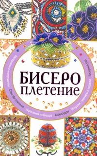 Нестерова Д.В. - Бисероплетение обложка книги