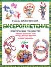 Капитонова Галина - Бисероплетение обложка книги