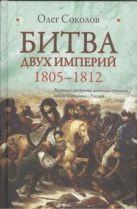 Битва двух империй, 1805-1812